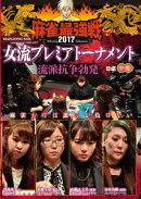 近代麻雀Presents 麻雀最強戦2017 女流プレミアトーナメント 流派抗争勃発 中巻