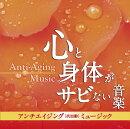 アンチエイジング(抗加齢)ミュージックー心と身体がサビない音楽ー