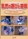 乳児の遊びと遊具 [ 渡辺幸子(保育) ]
