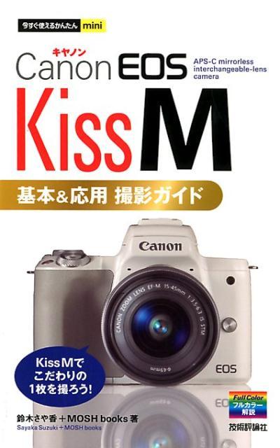 Canon EOS Kiss M 基本&応用撮影ガイド (今すぐ使えるかんたんmini) [ 鈴木さや香 ]