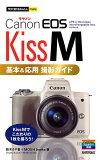Canon EOS Kiss M 基本&応用撮影ガイド (今すぐ使えるかんたんmini)
