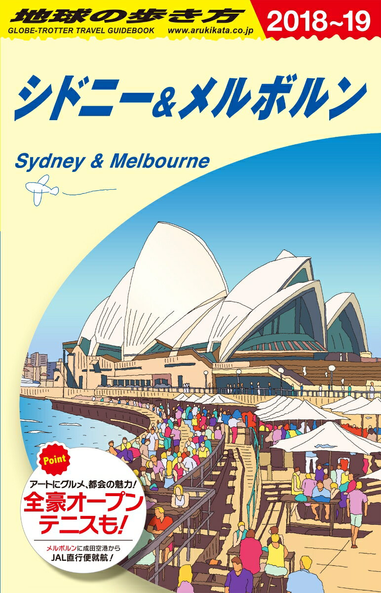 C13 地球の歩き方 シドニー&メルボルン 2018〜2019 [ 地球の歩き方編集室 ]