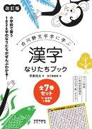 漢字なりたちブック[改訂版]全7巻セット