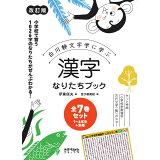 漢字なりたちブック(全7巻セット)改訂版