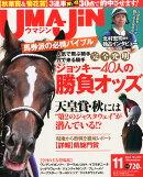UMAJIN (ウマジン) 2014年 11月号 [雑誌]