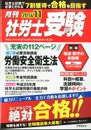 月刊 社労士受験 2014年 11月号 [雑誌]