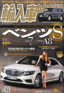輸入車中古車情報 2014年 11月号 [雑誌]