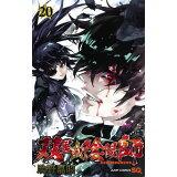 双星の陰陽師(20) (ジャンプコミックス SQ.)