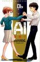 AIの遺電子(6) (少年チャンピオンコミックス) [ 山田胡瓜 ]