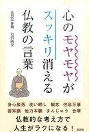 心のモヤモヤがスッキリ消える仏教の言葉