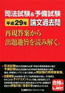 司法試験&予備試験論文過去問(平成29年)