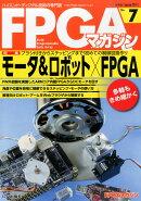 FPGAマガジン 2014年 11月号 [雑誌]
