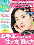ケイコとマナブ関西版 2014年 11月号 [雑誌]