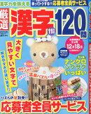 厳選漢字120問 2014年 11月号 [雑誌]