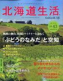 北海道生活 2014年 11月号 [雑誌]