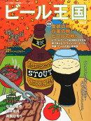ビール王国 2014年 11月号 [雑誌]