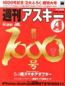 週刊アスキー増刊号 2014年 11/25号 [雑誌]