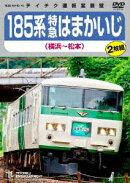 185系 特急はまかいじ 横浜〜松本