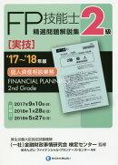 2級FP技能士[実技・個人資産相談業務]精選問題解説集('17〜'18年版)