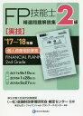 2級FP技能士(実技・個人資産相談業務)精選問題解説集('17〜'18年版) [ きんざいファイナンシャル・プランナーズ…