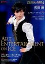 アイスショーの世界(4) 氷上のアート&エンターテインメント [ ワールド・フィギュアスケート ]