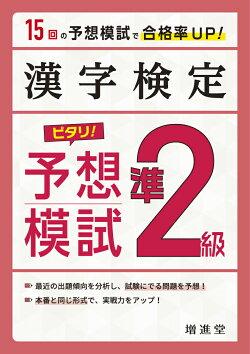 漢字検定 準2級 ピタリ!予想模試