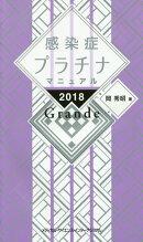 感染症プラチナマニュアル 2018 Grande