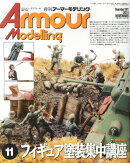 Armour Modelling (アーマーモデリング) 2014年 11月号 [雑誌]