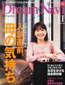 Dream Navi (ドリームナビ) 2014年 11月号 [雑誌]