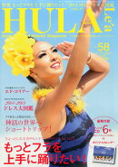 HULA Lea (フラレア) 2014年 11月号 [雑誌]
