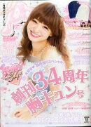 Popteen (ポップティーン) 2014年 11月号 [雑誌]