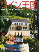ワイン王国 2014年 11月号 [雑誌]