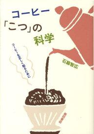 コーヒー「こつ」の科学 [ 石脇智広 ]