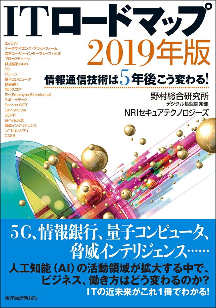 ITロードマップ 2019年版 情報通信技術は5年後こう変わる! [ 野村総合研究所 デジタル基盤開発部 ]