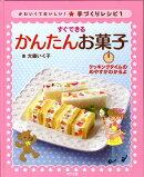 かわいくておいしい!手づくりレシピ(1)