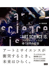 ARTSCIENCEis.(仮)