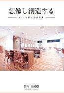 【POD】想像し創造する〜100年続く美容企業〜