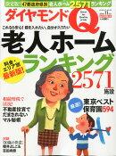 ダイヤモンドQ創刊準備1号
