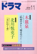 ドラマ 2014年 11月号 [雑誌]
