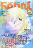 Febri (フェブリ) Vol.25 2014年 11月号 [雑誌]