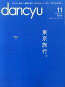 dancyu (ダンチュウ) 2014年 11月号 [雑誌]