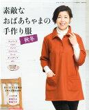 素敵なおばあちゃまの手作り服 秋冬 2014年 11月号 [雑誌]