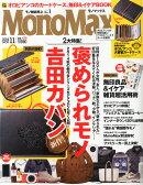 Mono Max (モノ・マックス) 2014年 11月号 [雑誌]