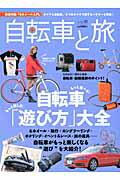 自転車と旅(vol.10)