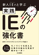 新人IErと学ぶ 実践 IEの強化書