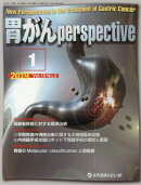 胃がんperspective(Vol.10 No.2(201)