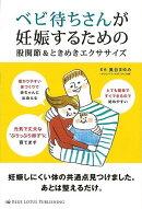 【バーゲン本】ベビ待ちさんが妊娠するための股関節&ときめきエクササイズ