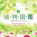 植物図鑑 運命の恋、ひろいました オリジナル・サウンドトラック [ 羽毛田丈史 ]