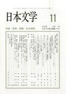 日本文学 2015年 11月号 [雑誌]