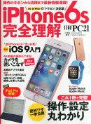 必ず使える!iPhone (アイフォン) 2015年冬号 2015年 11月号 [雑誌]